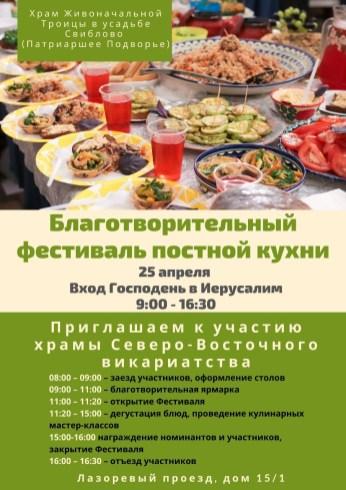 Благотворительный фестиваль постной кухни в Усадьбе Свиблово