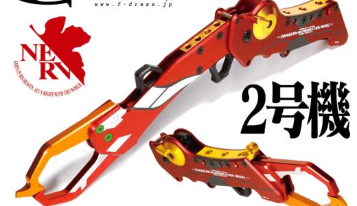 【DRESS】エヴァ弐号機モデルのフィッシュグリップが登場!これは完成度が高い!