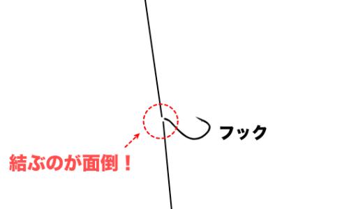 【効率重視!】ダウンショットリグをスナップで簡単に交換する方法