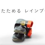 タタムブーツは軽くて履きやすそうだけど、実際はどうなの?調べてまとめてみた!