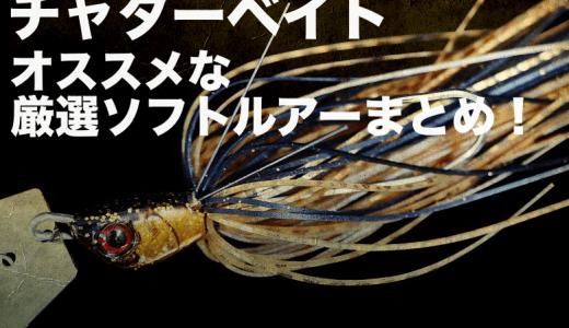 【厳選】チャターベイトのトレーラーにオススメなソフトルアーまとめ!!