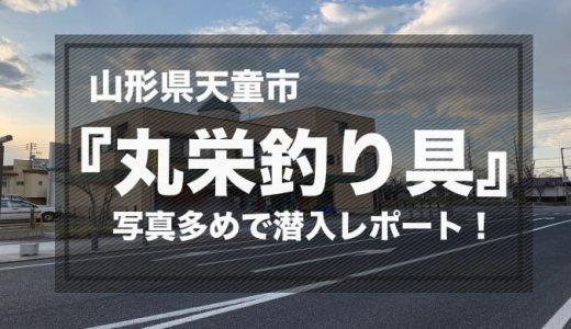山形県天童市の『丸栄つり具店』の店舗潜入レポート!品揃えが豊富で歴史のあるお店だぞ!