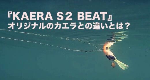 【ジャッカル】カエラS2ビートが登場!立ち姿勢&ツインブレードでカバーへアピール!