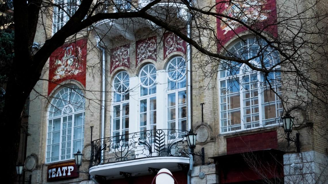 Пятигорский театр оперетты (музыкальной комедии)