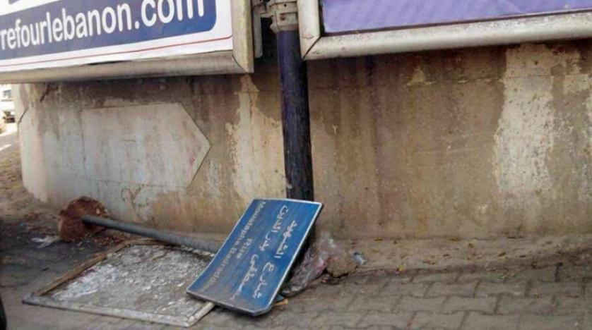 Beyrut'ta Mustafa Bedreddin'in adı verilen sokağın tabelası söküldü