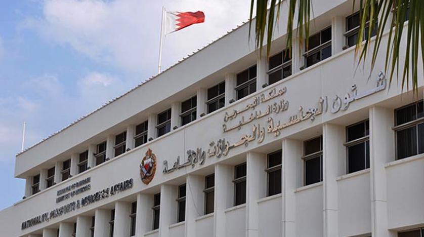 Bahreyn sahte pasaportlu 14 İranlıyı yakaladı