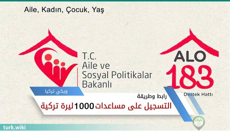 رابط التسجيل على مساعدات 1000 ليرة تركية للسوريين