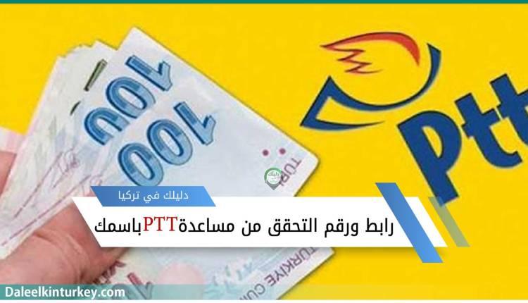 رابط ورقم التحقق من مساعدة PTT باسمك