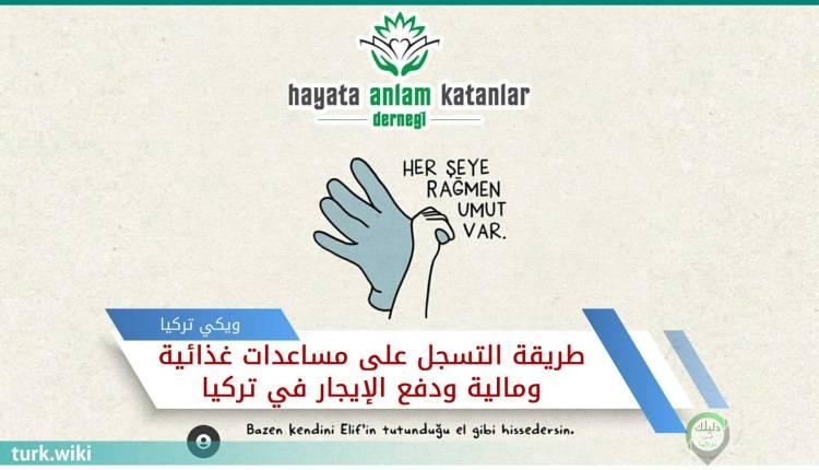طريقة التسجل على مساعدات غذائية ومالية ودفع الإيجار في تركيا