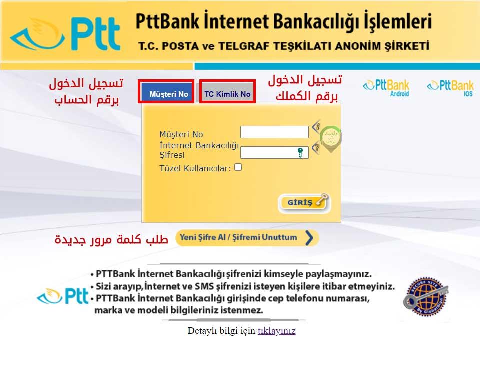 طريقة فتح حساب PTT اون لاين