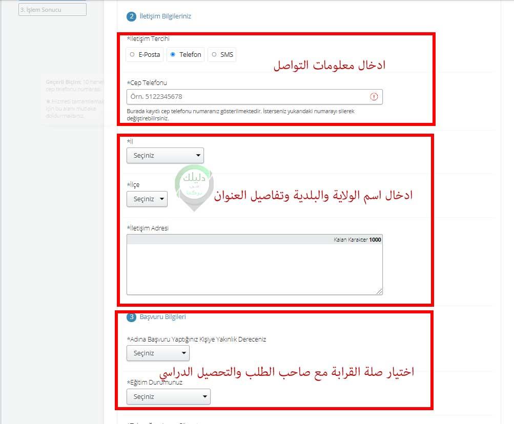 تعبئة معلومات رابط تسجيل المساعدات للسوريين في تركيا