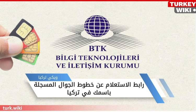 رابط معرفة الخطوط المسجلة باسمي في تركيا من اي دولات