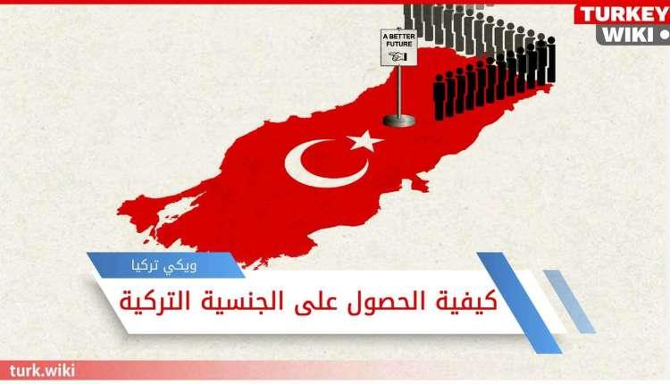 معلومات حول الهجرة إلى تركيا