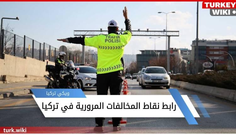 رابط نقاط المخالفات المرورية في تركيا