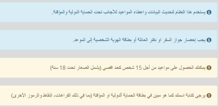معلومات عن حجز موعد لتحديث البيانات للسوريين
