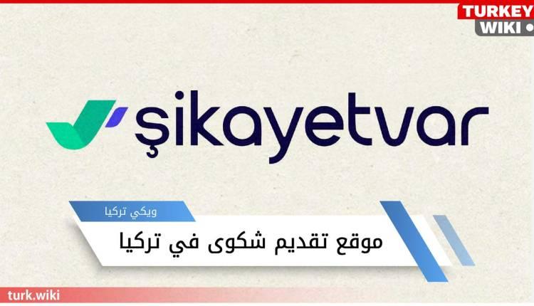 موقع تقديم شكوى في تركيا sikayet var