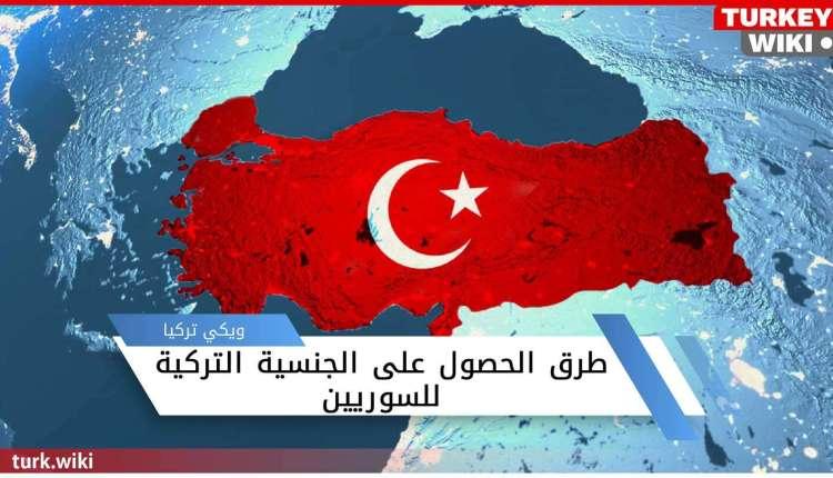 طرق الحصول على الجنسية التركية للسوريين