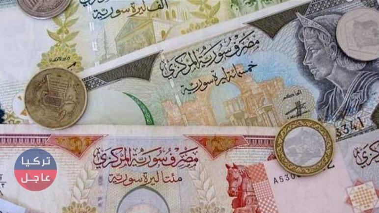 سعر صرف الليرة السورية مقابل الليرة التركية والدولار واليورو والدينار الأردني والريال القطري والسعودي