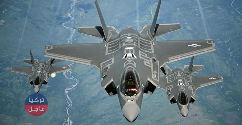 ترامب يعلق تسليم مقاتلات الشبح F-35 لــ تركيا ويقر بالتالي