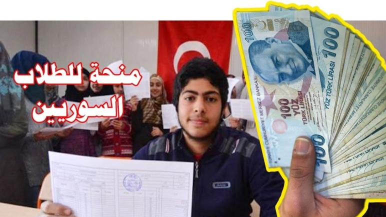 تفاصيل المنحة المالية للطلاب السوريين في جامعة غازي عنتاب