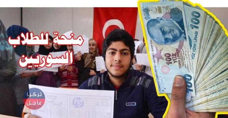 Photo of تفاصيل المنحة المالية للطلاب السوريين في جامعة غازي عنتاب