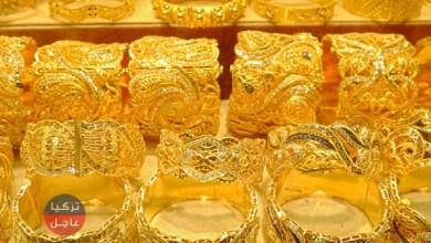 أسعار الذهب في تركيا ترتفع واليكم الأسعار اليوم الجمعة