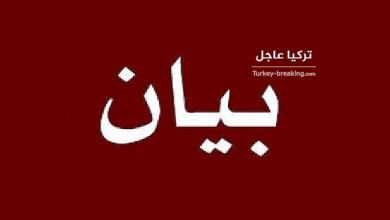 بيان لوزارة الدفاع التركية تتحدث فيه عن تدمير مواقع للـ بي كا كا