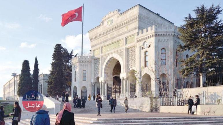 خبر ينتظره كثيرون جامعة إسطنبولتفتح باب الاستكمال للطلاب الأجانب