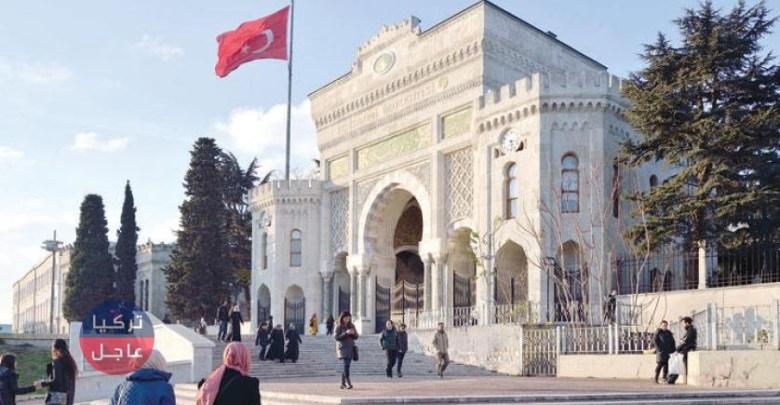 Photo of خبر ينتظره كثيرون جامعة إسطنبولتفتح باب الاستكمال للطلاب الأجانب