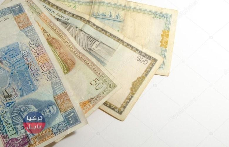 عاجل انخفاض سعر صرف الليرة السورية اليوم الخميس في دمشق وإدلب.