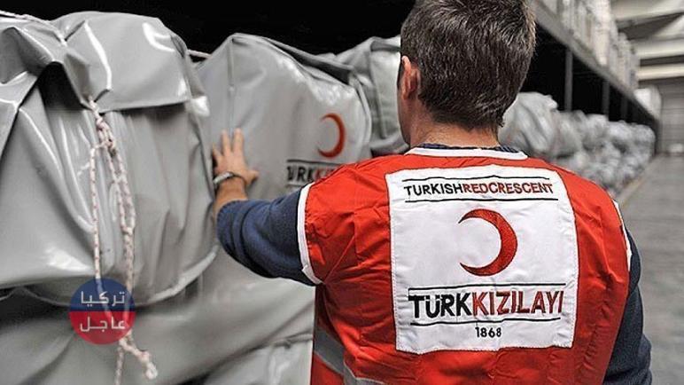 الهلال الأحمر التركي يعلن عن فرص عمل للسوريين والأجانب وهذه الشروط