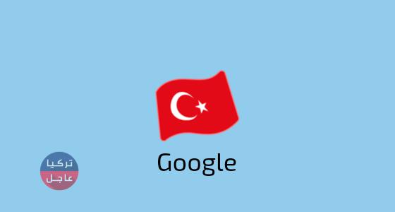 Photo of غوغل تحتفل بعيد الجمهورية في تركيا فما هو عيد الجمهورية التركية؟