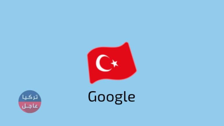غوغل تحتفل بعيد الجمهورية في تركيا فما هو عيد الجمهورية التركية؟