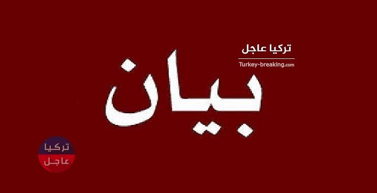 Photo of بيان لوزارة الدفاع التركية حول المنطقة الآمنة شرقي الفرات