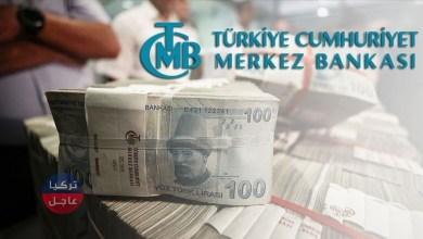 Photo of البنك المركزي التركي يخفض الفائدة إلى 12 بالمئة لمدة معينة