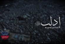Photo of إدلب أصبحت بيد تركيا وروسيا تعلن لا عملية عسكرية في إدلب … إليكم التفاصيل