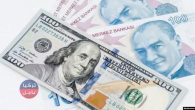 Photo of تغيرات سعر صرف الليرة التركية اليوم الثلاثاء ١٠/١٢/٢٠١٩