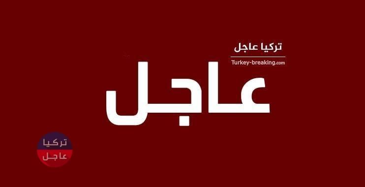 تركيا عاجل زلزال تركيا اليوم: 35 هزة ارتدادية بعد زلزال إلازغ