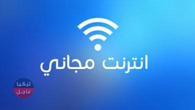 واحد غيغا انترنت مجاني تشمل السوريين وجميع الأجانب في تركيا