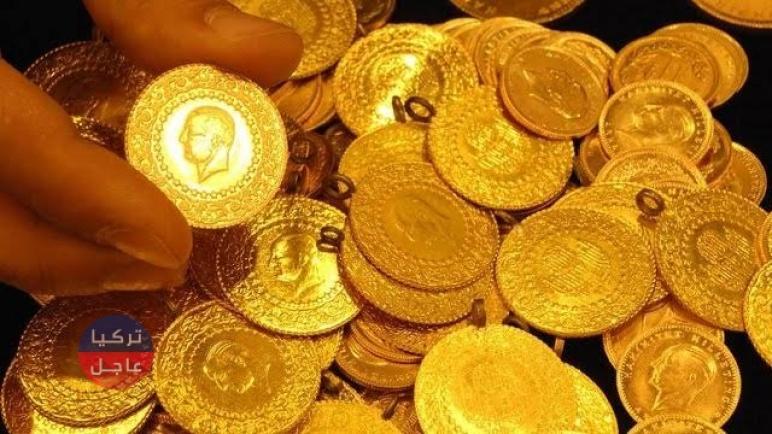 سعر الليرة الذهب ونص ليرة الذهب وأسعار غرام الذهب اليوم في تركيا
