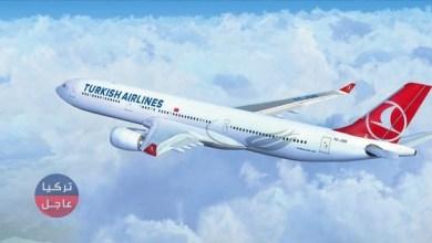 الخطوط الجوية التركية تصدر بياناً حول آلية السفر