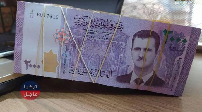 بعد خطاب رامي مخلوف انهيار كبير لليرة السورية وإليكم النشرة اليوم الإثنين