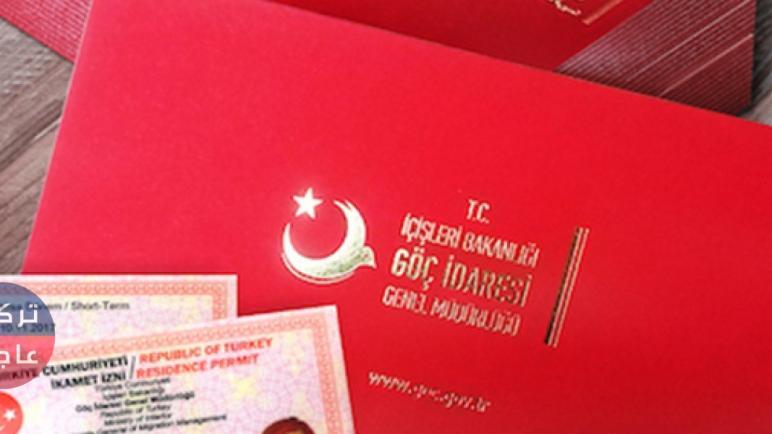تركيا.. الأوراق المطلوبة لتجديد الإقامة عبر البريد في إسطنبول
