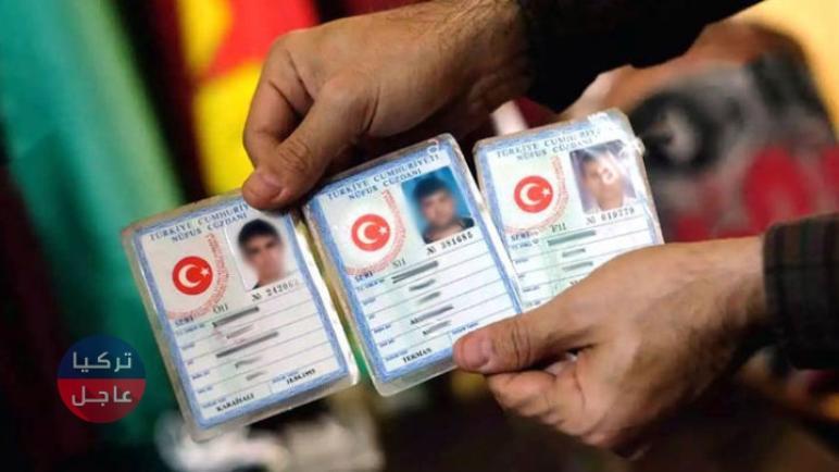 مرسين تفتح الباب أمام السوريين للتقديم على الجنسية التركية