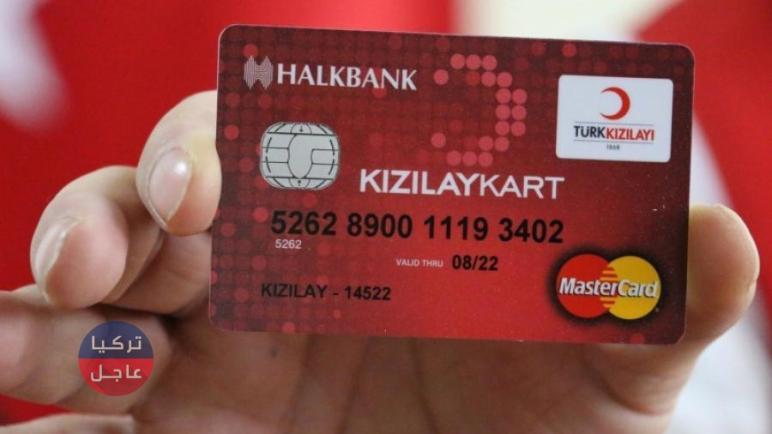 أموال أوروبية مخصصة للسوريين في تركيا أصحاب كرت الهلال الأحمر وإليكم التفاصيل
