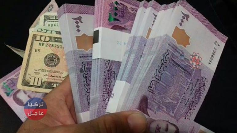 انخفاض في سعر صرف الليرة السورية وإليكم النشرة منتصف اليوم السبت