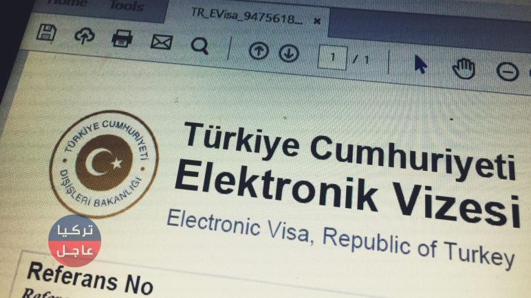 تمديد إعفاء الفلسطينيين من تأشيرة الدخول الى تركيا
