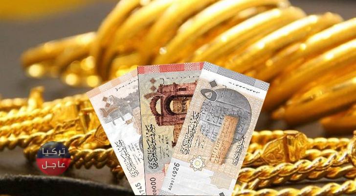 أسعار الذهب في سوريا منتصف اليوم الأربعاء 15/7/2020