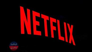 نتفليكس Netflix
