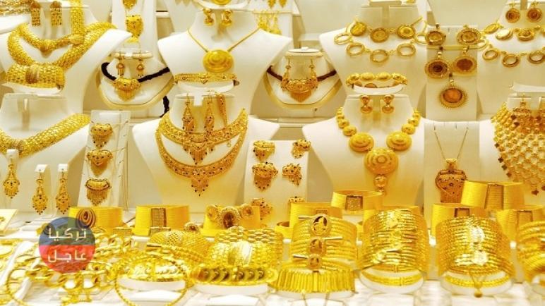 ارتفاع أسعار الذهب في تركيا وسعر ليرة الذهب اليوم الثلاثاء 1/9/2020